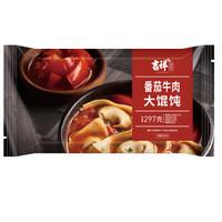 吉祥番茄牛肉猪肉大馄饨297g(8只 早餐食材 水饺饺子 手工包制)