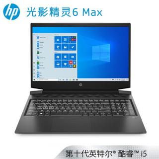 惠普HP光影精灵6 MAX 16.1英寸游戏笔记本 512G SSD/白色背光键盘/FHD IPS 十代i5/16G/GTX1650Ti/72%高色域