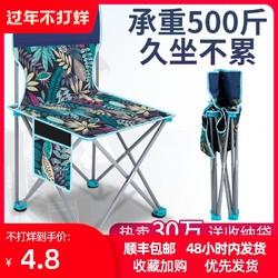 户外折叠椅子便携凳子钓鱼靠背椅美术写生家用小马扎板凳钓鱼装备