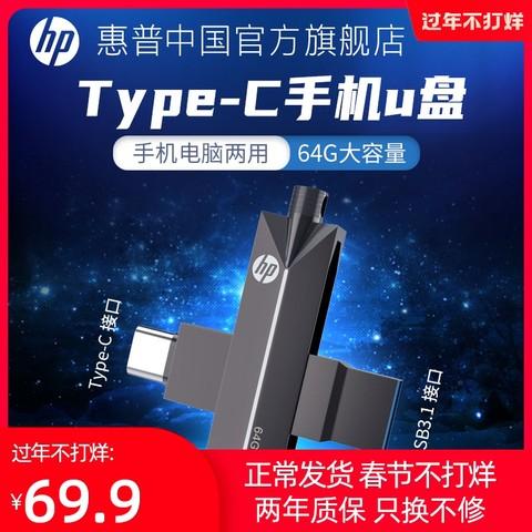 聚划算百亿补贴:HP惠普手机u盘64g电脑两用type-c双接口高速商务办公旋转双头适用华为小米U盘usb3.1学生优盘正品移动正版