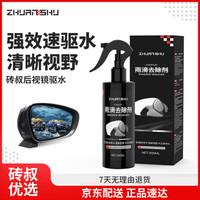 砖叔(ZHUANSHU)汽车后视镜雨敌驱水剂雨滴去除剂汽车玻璃驱水防雨剂 250ML *5件