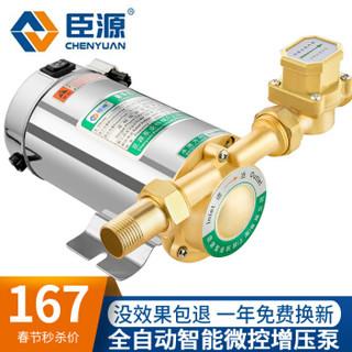 臣源家用热水器增压泵全自动自来水加压泵管道水泵 150W全自动增压泵 *2件