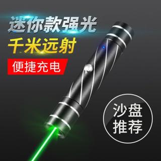 惠斯特(Whist)A21激光笔绿光售楼沙盘教鞭指示笔充电绿光红外线教鞭天文指星教学高亮远射激光笔
