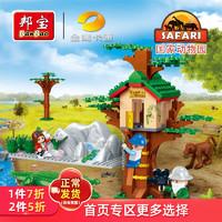 邦宝小颗粒益智拼插积木儿童趣味玩具动物园树屋6656 *3件