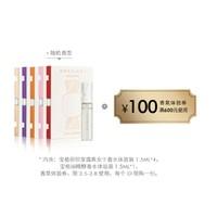 BVLGARI 宝格丽 香氛体验套装5ml+1.5ml*2+100元香氛体验券