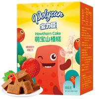 宝力臣 萌宝山楂糕128g/盒宝宝儿童休闲零食酸甜可口 干果零食独立小包装