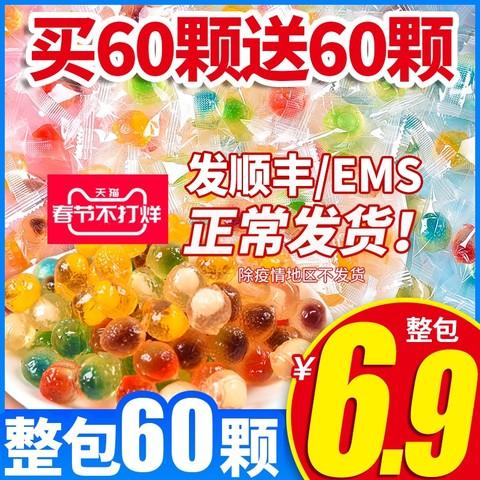 零趣爆浆水果汁软糖果橡皮糖休闲老式小零食喜糖散装新年年货置办