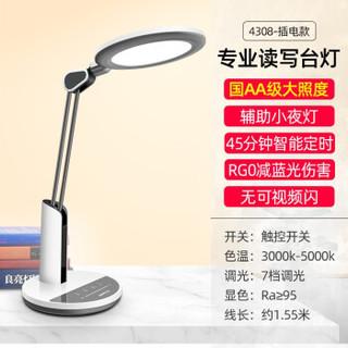 良亮国AA级护眼台灯 儿童学生学习读写台灯 无频闪防蓝光LED灯 插电款MT4308-白