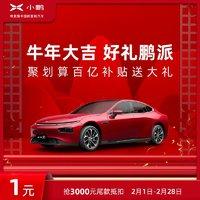 小鵬P7 超長續航 智能轎跑 電動汽車 新車定金整車