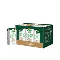 88VIP、移动专享:Arla 阿尔乐 全脂纯牛奶 1L*6盒+萨尔茨堡 脱脂有机牛奶 1L *2件