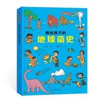 《画给孩子的地球简史》(精装彩绘本)