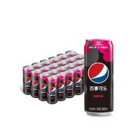 有券的上、京东PLUS会员、限地区:PEPSI 百事可乐 无糖碳酸饮料 树莓味 330ml*24罐 *2件