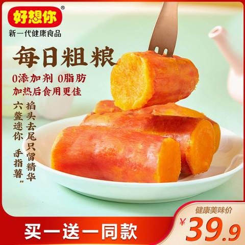 六鳌红薯干软糯烤红薯地瓜无添加剂0脂零食