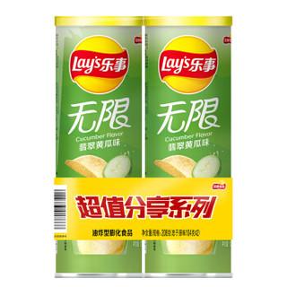 限地区 : Lay's 乐事 无限薯片 黄瓜味 104g*2筒 *6件