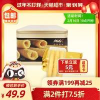 Mixx蛋卷408g原味铁盒装手信礼盒饼干早餐糕点零食 富锦年货礼盒 *4件