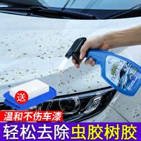 汽车洗车液漆面强力去污泡沫清洁用品鸟粪树脂树胶虫胶去除清洗剂