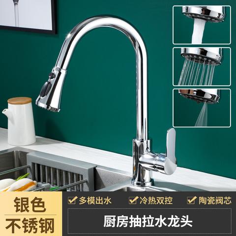 家用抽拉式水龙头厨房水槽冷热旋转304不锈钢洗菜盆池伸缩龙头