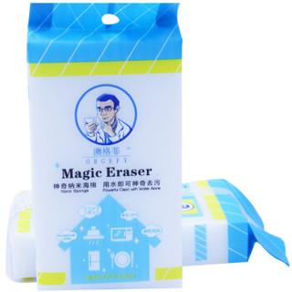 澳格菲(ORGEFY) 7包纳米海绵魔力擦擦12*7*2.5cm单包装 神奇去污洗碗抹布洗碗巾白色 *4件