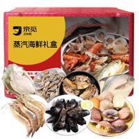 京东PLUS会员:京觅 国产蒸汽海鲜礼盒   约8斤