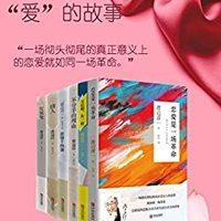 """《""""愛""""的故事》(渡邊淳一,套裝共6冊)Kindle電子書"""
