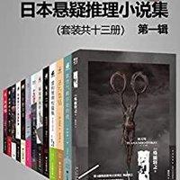 《日本懸疑推理小說集》(第一輯)(套裝共十三冊) Kindle電子書