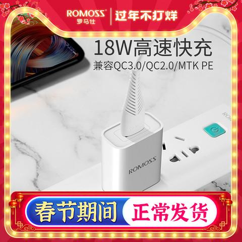 罗马仕18W手机快充闪充电器头适用于苹果小巧QC3.0华为小米type-c
