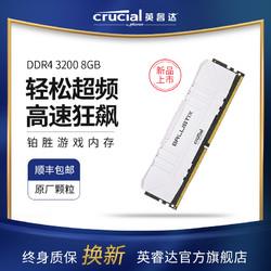 美光英睿达8G内存条台式机游戏单条3200 DDR4超频马甲条电脑装机