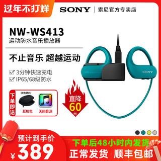 Sony/索尼NW-WS413无线跑步运动mp3播放器水下游泳耳机一体随身听