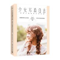 Publishing House of Electronics Industry 电子工业出版社 《少女写真日志:唯美人像摄影训练手册》(全彩)9787121353611