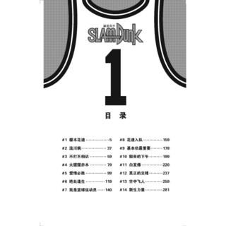 长春出版社  灌篮高手·新装再编版 9787544555692 青春恋爱 (首销版、20册)