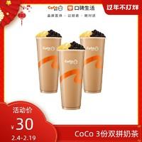 CoCo 都可 双拼奶茶(大)饮料 3份  电子券 兑换券