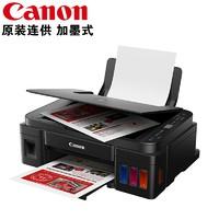 Canon 佳能 G1810 加墨式喷墨打印机 黑色