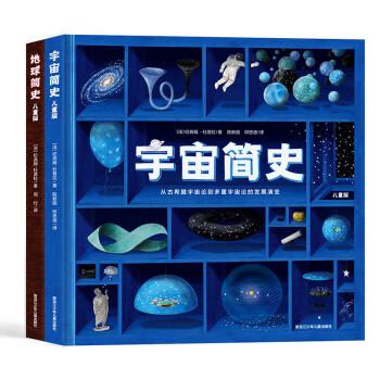 京东PLUS会员:《地球与宇宙简史 儿童版》(拓展孩子新视界的科普书)