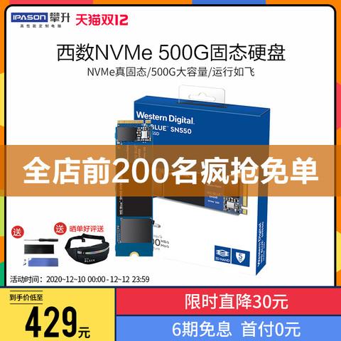 西数WD西部数据500G蓝盘SN550移动台式机m2接口固态硬盘nvme协议pcie通道笔记本M.2电脑SSD 2280