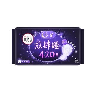 kotex 高洁丝 夜用放肆睡 420mm 4片