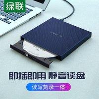 綠聯 Type-C外置光驅盤USB-C接臺式筆記本電腦刻錄機DVD/CD/VCD