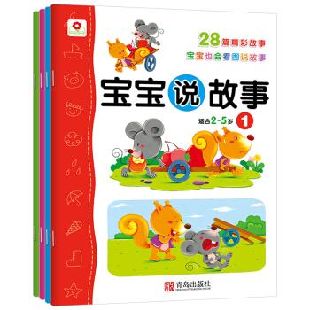 《宝宝说故事》(套装全4册) *5件