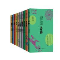 《国学大师点评中国历史人物系列》(套装全10册)