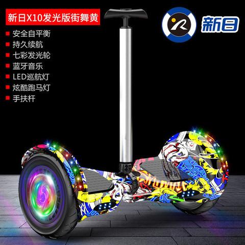新日智能电动车双轮儿童小孩代步车成年两轮学生手扶杆自平衡车