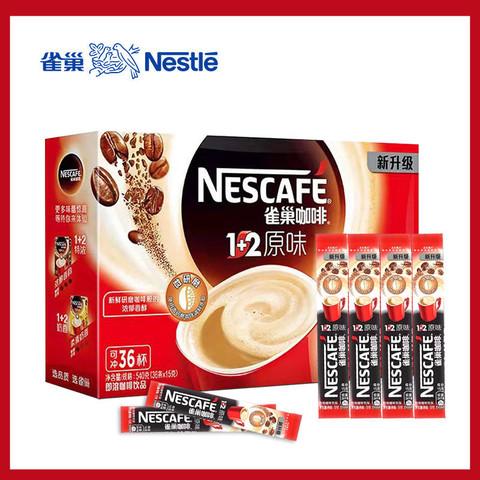 一杯咖啡不到1块「雀巢」原味咖啡36/72条1+2雀巢咖啡原味