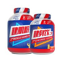 CPT 康比特 基础健身套装 4.07kg(健肌粉二代香草味2.27kg+健身饮二代甜橙味1.8kg)