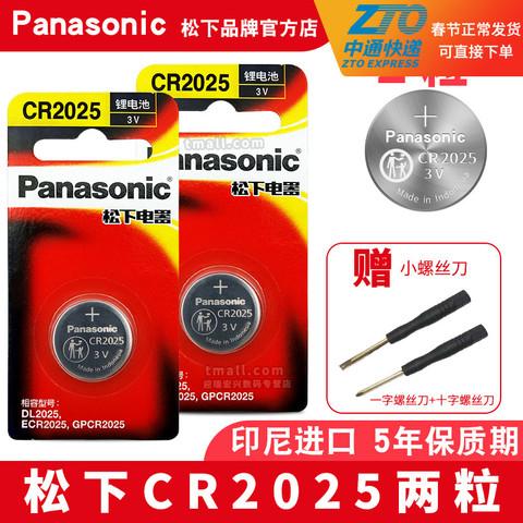 松下CR2025汽车钥匙纽扣电池3V原装适用于吉利GS帝豪GL新款EC7/8领克01 02 03+ 05款原厂专用智能遥控器电子