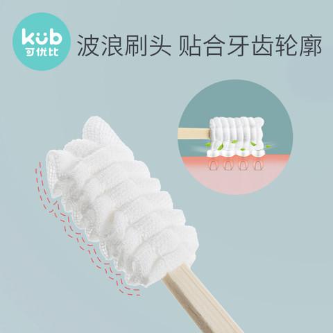 KUB 可优比孕 产妇月子牙刷一次性毛纱布 30支