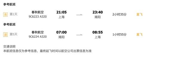 上海-揭阳 4/5天往返含税机票(赠1晚酒店+17KG行李额度)