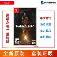 任天堂(Nintendo)Switch lite/NS 游戏机掌机游戏卡 switch游戏卡带 黑暗之魂1重制版 中文