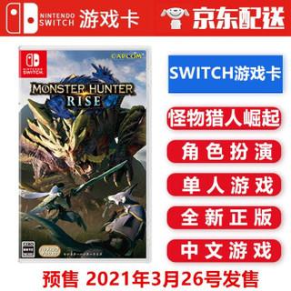 任天堂Nintendo Switch 游戏卡 游戏卡带 NS游戏卡 不支持电脑 怪物猎人 rise 崛起 中文