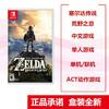 任天 Switch NS 游戏 塞尔达传说荒野旷野之息 中文版