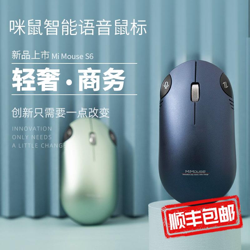 咪鼠智能无线鼠标可充电适用苹果笔记本台式电脑声控打字语音鼠标