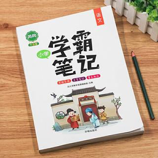 《小学学霸笔记 语文+数学+英语》(升级版、套装共3册)