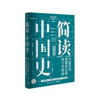 《简读中国史2:中国历代腐败背后的权力与财政》